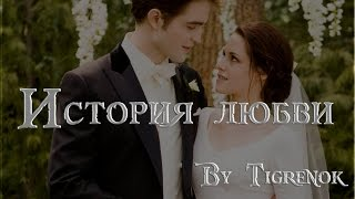 История любви || Edward & Bella || Twilight