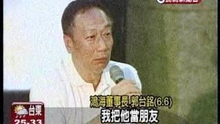 20120607 郭台銘盛讚魄力 蘇貞昌低調稱謝(民視新聞) thumbnail