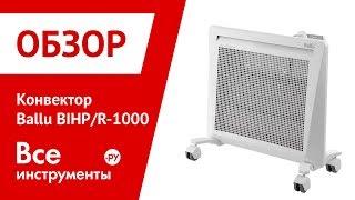 видео Ballu BIHP/R-1500