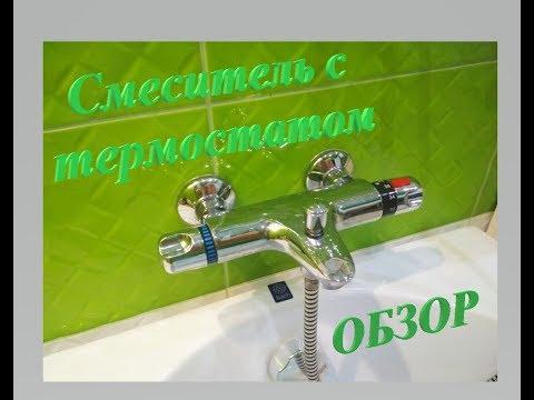 Смеситель с термостатом (ОБЗОР)