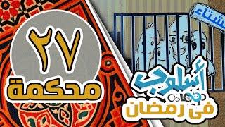 حلقة 27: محكمة! الحق في الحكم على الناس | أسلوب في رمضان osloop in ramadan | never judge