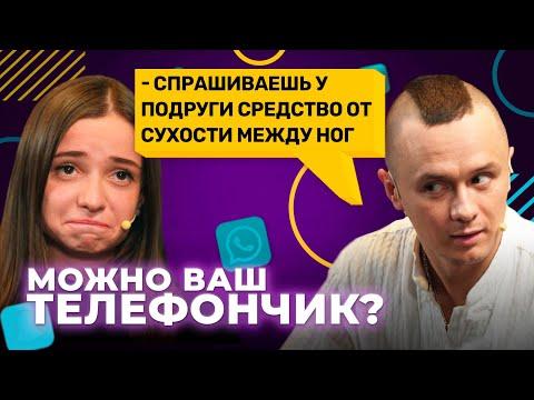 Можно ваш телефончик? / Соболев заставил участницу краснеть. [Серия 20]