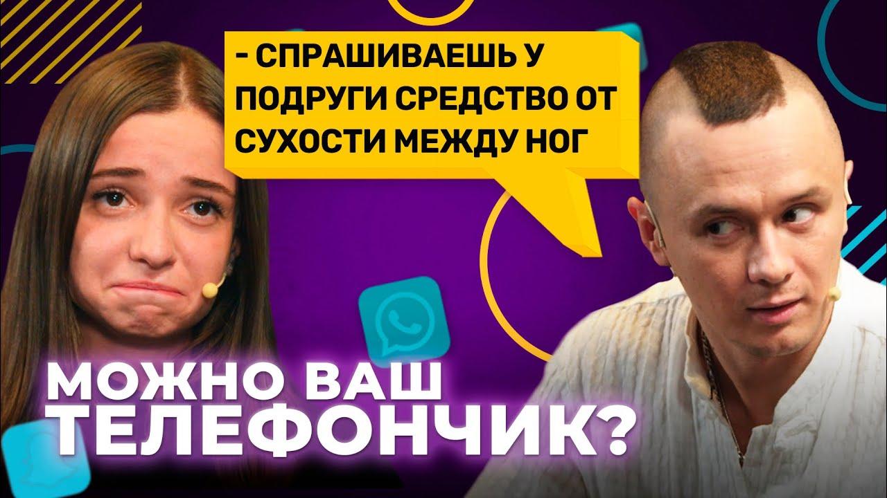 Можно ваш телефончик? 20 выпуск Соболев заставил участницу краснеть.