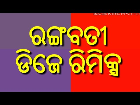 Rangabati Rangabati odia sambalpuri DJ remix hard bass mix 2017 latest sambalpuri song mix