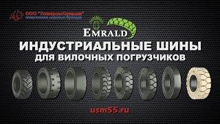 Индустриальные шины Emrald для ВИЛОЧНЫХ ПОГРУЗЧИКОВ