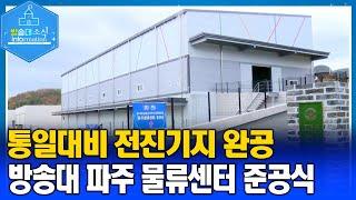 남북통일 대비 전진기지 완공- 도서전략! 파주 물류센터…