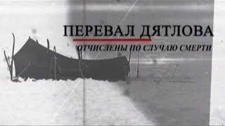 перевал Дятлова. Отчисленны по случаю смерти.. документальный проект