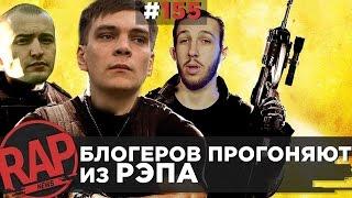 ХОВАНСКИЙ vs ЗАМАЙ, новый альбом LOC-DOG, SLOVO, белорусский баттл  #RapNews 155