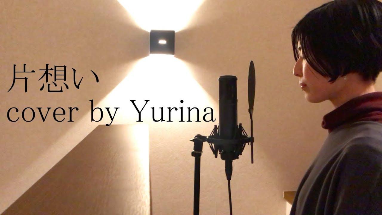 片想い / miwa cover by Yurina - YouTube