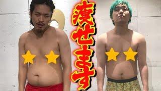 アラサー2人が半年間で20kg痩せます!!!!