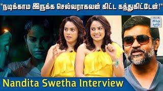 director-selvaraghavan-taught-me-how-not-to-act-nandita-swetha-interview-kabadadaari-hindu-tamil-thisai