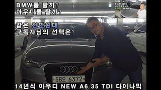[판매완료^^] 14년식 아우디 NEW A6 다이나믹 …