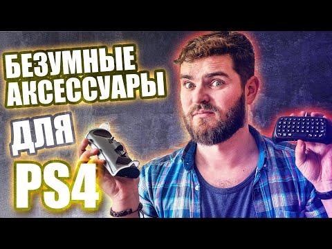 САМЫЕ БЕЗБАШЕНЫЕ АКСЕССУАРЫ ДЛЯ PLAYSTATION 4