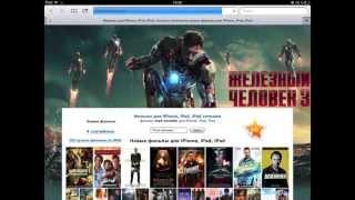 Как смотреть фильмы на iPad, iPhone, iPod онлайн бесплатно