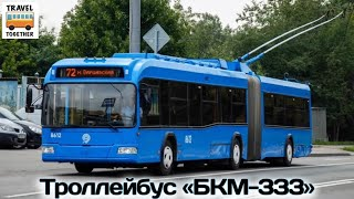 """Транспорт в России"". Троллейбус БКМ-333 
