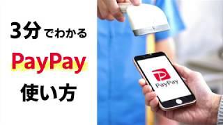 【決定版】3分でわかる!PayPayの使い方  実は2種類あるのをご存知ですか? screenshot 3