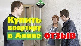 Отзыв Натальи из Эстонии. Купить квартиру в Анапе