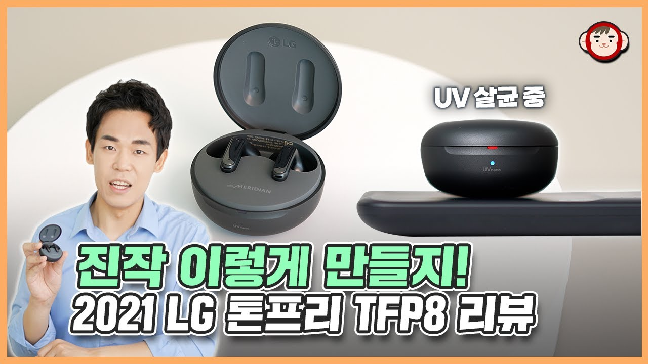 아쉬운 점 다 고치고 가격은 동결? LG 톤프리 TFP8 노이즈 캔슬링 이어폰 리뷰