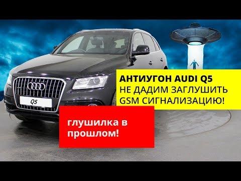 Audi Q5 2015 - Установка GSM Охранного Комплекса Призрак 830 BT. А Если Заглушат GSM?