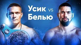 Александр Усик — Тони Белью | Обзор боя | Бокс 10.11.2018