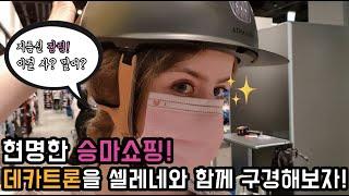 한국에서도 승마용품을 싸게 구매가능?! 승마바지부터 말…