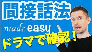 英語は間接話法が一般的!海外ドラマでマスターしよう!(わかりやすい英文法)