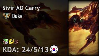 Sivir AD Carry vs Ezreal - Duke - KR Challenger Patch 6.17