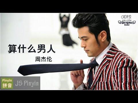 Jay Chou 周杰伦 - Suan Shen Me Nan Ren 算什么男人 (Pinyin+English Lyrics)