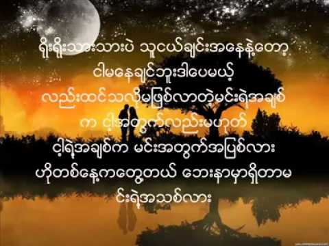myanmar love song - YouTube