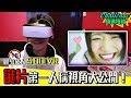 初次體驗日本「成人SOD VR店」謎片第一人稱視角獨家公開!【眾量級CROWD│Challenge挑戰特輯】