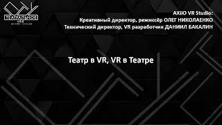 AXiiO VR Studio: театр в VR, VR в театре