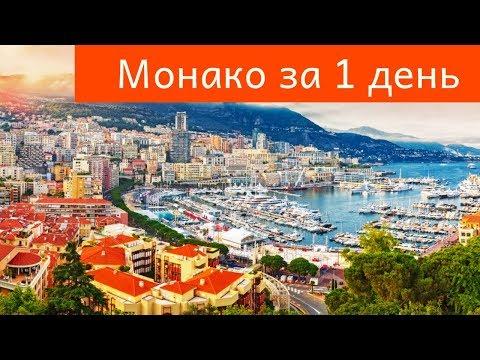 Монако: что посмотреть