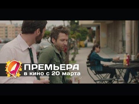 Подарок | Русский Трейлер (2015)