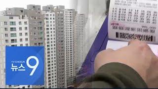 """로또 1등 당첨자 42% """"당첨금으로 부동산 사겠다"""" [뉴스9]"""