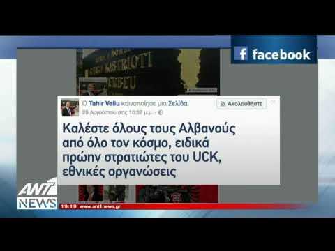 Αλβανός εθνικιστής