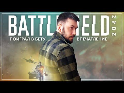 Поиграл в Battlefield 2042! Попытка повторить Battlefield 4? (Первые впечатления от BF 2042)