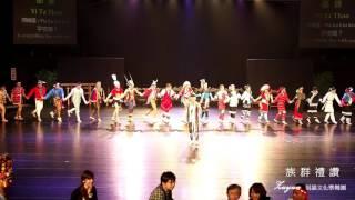 16族群禮讚 祖韻文化樂舞團