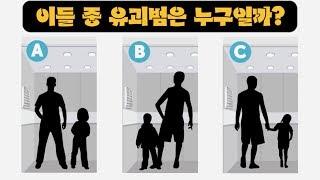 [아이큐 추리문제]   이들중 유괴범은 누구일까? (2탄)