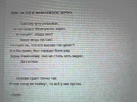 И.А. Крылов. Басня