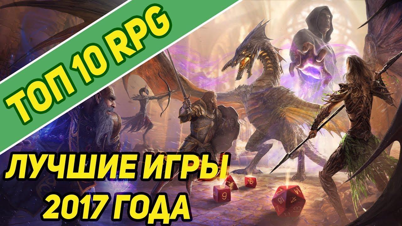 ТОП 10 РПГ (RPG) 2017 года! Лучшие rpg игры 2017 года ...