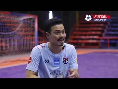 Goalkeeper Futsalthailand EP.2/3 คณิศร ภู่พันธ์ หนึ่งในผู้รักษาประตูหลักของทีมชาติไทย ในครึ่งทศวรรษ