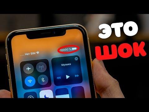🤬 Что делать если быстро разряжается IPhone?