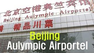 7베이징 올림픽 에어포텔 리뷰(Beijing Aulympic Airportel Review) - 2016.04.26