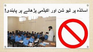 Govt ban on teachers by Mashwara Muft