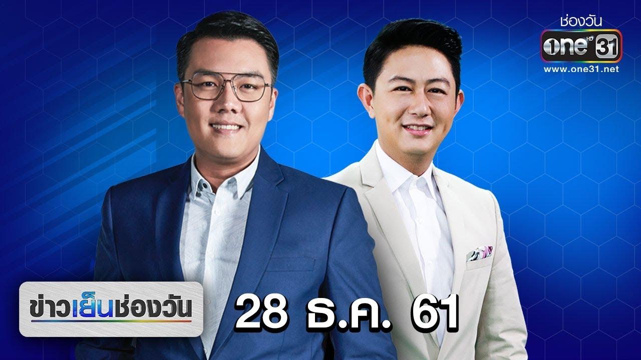 ข่าวเย็นช่องวัน   highlight   28 ธันวาคม 2561   ข่าวช่องวัน   one31
