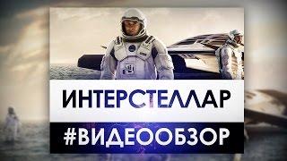 Interstellar - Видео Обзор Фильма!