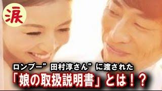 """今日の動画⇒【芸能界感動話】 奥さんのお父さんからロンブー""""田村淳さん..."""