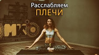 Как расслабить плечевой пояс: йога упражнения на плечи