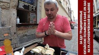 ЗА ЕДУ: уличная еда во Львове - кафешка Jin Jiao - традиционные китайские пельмешки