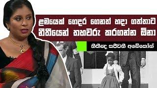 ළමයෙක් ගෙදර ගෙනත් හදා ගත්තාට නීතීයෙන් තහවරු කරගන්න ඕනා | Piyum Vila | 29-05-2019 | Siyatha TV Thumbnail
